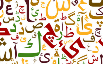 How to spell more precisely in the Arabic script? An innovation from the Islamic world